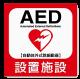 AED 設置施設