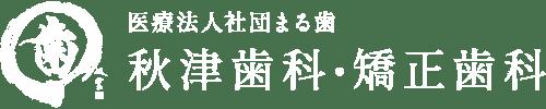 SHIN-AKITSU DENTAL TANAKA